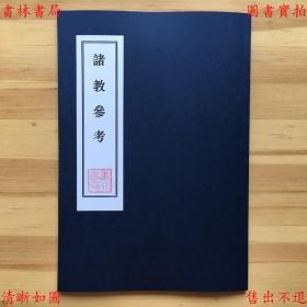 诸教参考-赫士译述-民国广学会刊本(复印本)