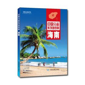 中国分省系列地图册:海南
