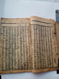 清早期木刻大本,明文小题传薪卷六卷七合订。