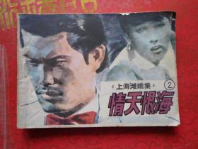 情海恨天(2)