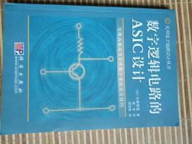 数字逻辑电路的ASIC设计【内页干净】