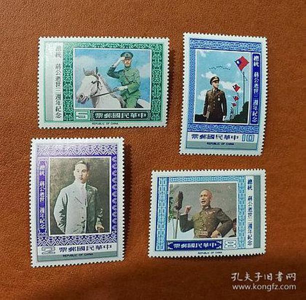 蒋公逝世三周年邮票