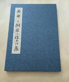 书画名家布面宣纸册页签名册一江苏省书法名家书法展签名册(有 管俊 王岚  王卫军等众多名家签名册)