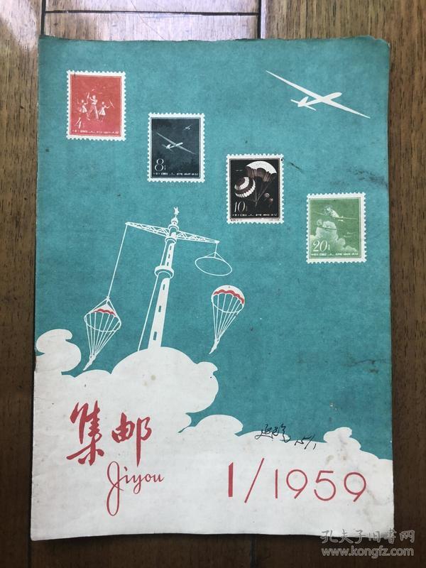 1959年集邮杂志  第1期
