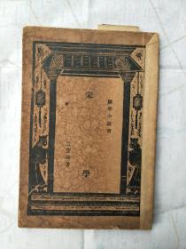 宋学 民国二十四年三版