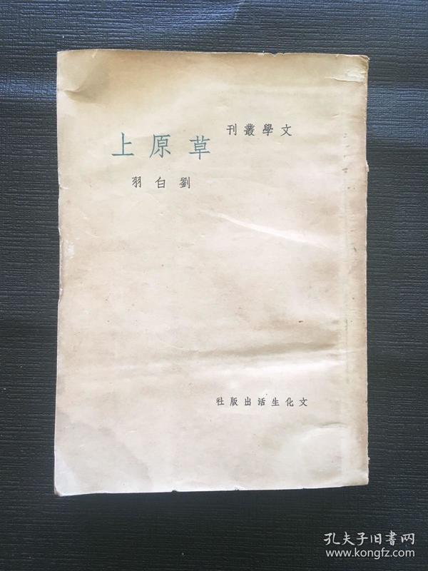文学丛刊《 草原上 》刘白羽 著