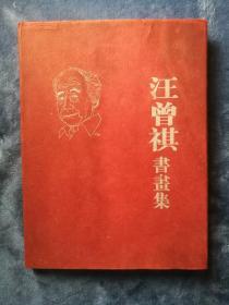 汪曾祺书画集 画册 硬精装