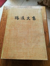 路遥文集 第2卷 精装