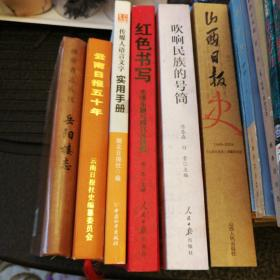 《山西日报史》《晋察冀日报追忆与纪念》《云南日报五十年》《毛泽东题写报刊名轶事》《传媒人语言文字实用手册》等6册
