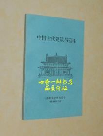 中国古代建筑与园林(现孤本/)