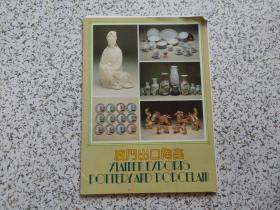 厦门出口陶瓷 宣传册  活页全24张