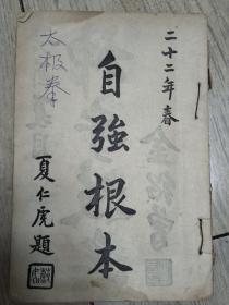 太极拳详解 (王茂斋先生传人彭仁轩著)本系统中第一位用文字图画记载拳式动作 绝版武术书