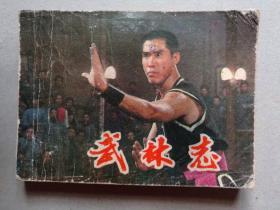 『满50元包邮』连环画小人书(武林志)8成新1984年版
