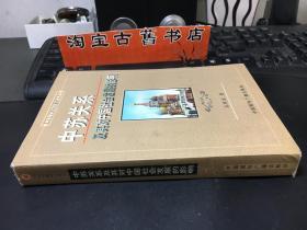 中苏关系及其对中国社会发展的影响