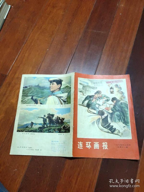 连环画报1974年8月号+增页(A区)