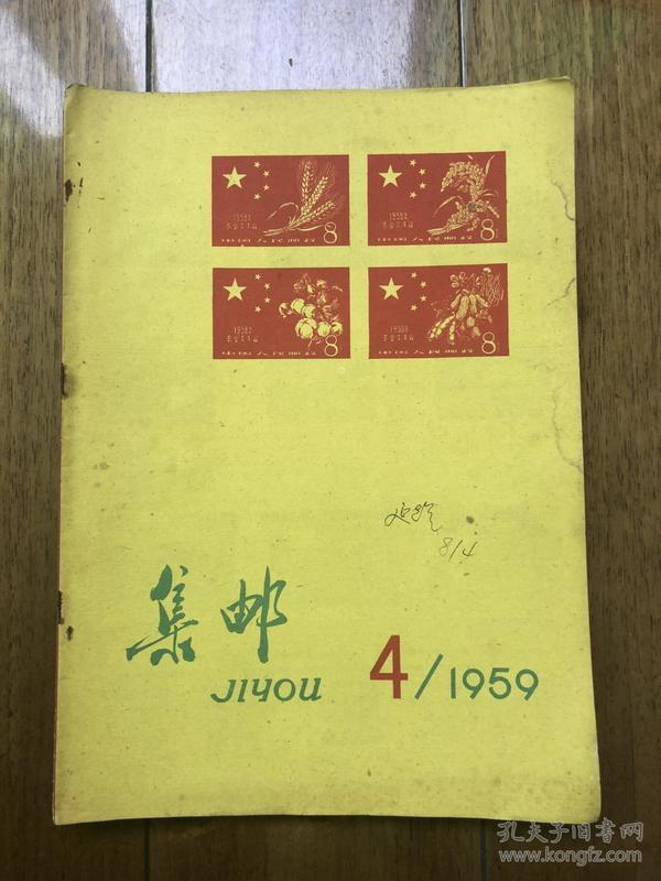 1959年集邮杂志  第4期