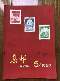 1959年集邮杂志  第5期