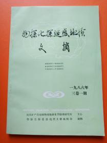 物探化探遥感地质文摘(1986.1)