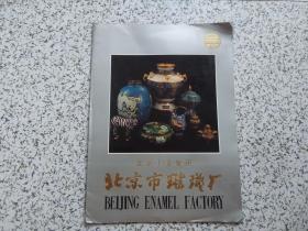 北京工美集团: 北京市珐琅厂 宣传册 活页全8张