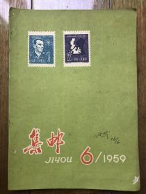 1959年集邮杂志  第6期