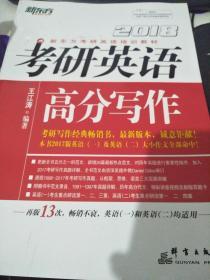 新东方 (2018)考研英语高分写作