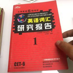大学英语6级考试英语词汇研究报告1