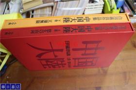 白川义员作品集 中国大陆 上下两卷 全2册 1984年,小学馆,大8开 带外盒 包邮
