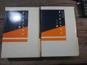 《中国书法大辞典》(上下)