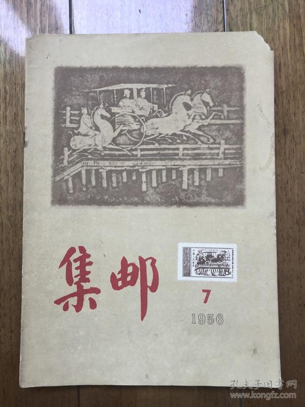 1956年集邮杂志  第7期
