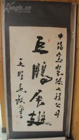 当代著名书法家王明远书法一幅(保真)图片
