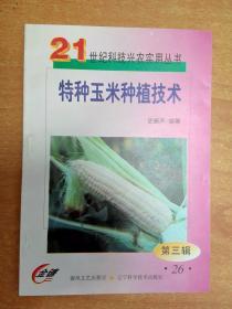 特种玉米种植技术