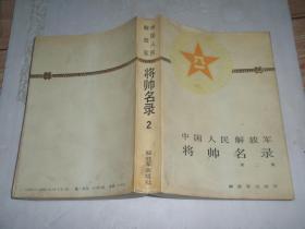 中国人民解放军将帅名录(第二集)