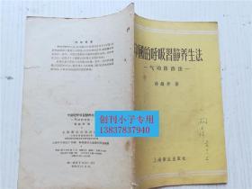 中国的呼吸习静养生法--气功防治法 蒋维乔著  上海卫生出版社