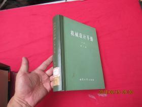 机械设计手册 (第二版) 中册+下册 。