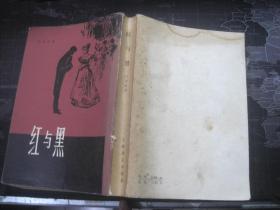 红与黑 上海译文出版社