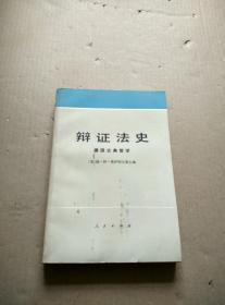 辩证法史:德国古典哲学(译者徐若木签赠本)