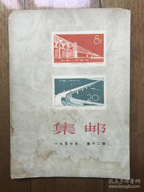 1957年集邮杂志  第12期