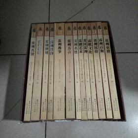 雷州历史文化丛书(13本全套)