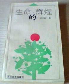 《生命的辉煌》   张宝树   散文集