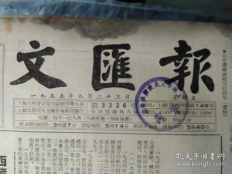 1955年9月23《文汇报》