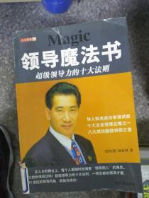 特价!领导魔法书-超级领导力的十大法则9787806398005