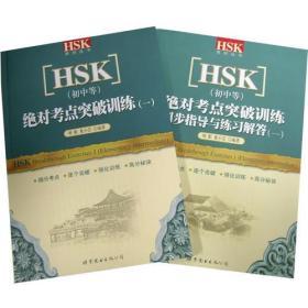 HSK (初中等)绝对考点突破训练(全两册)