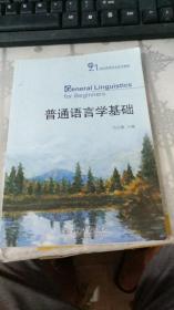 21世纪英语专业系列教材:普通语言学基础.笔迹多