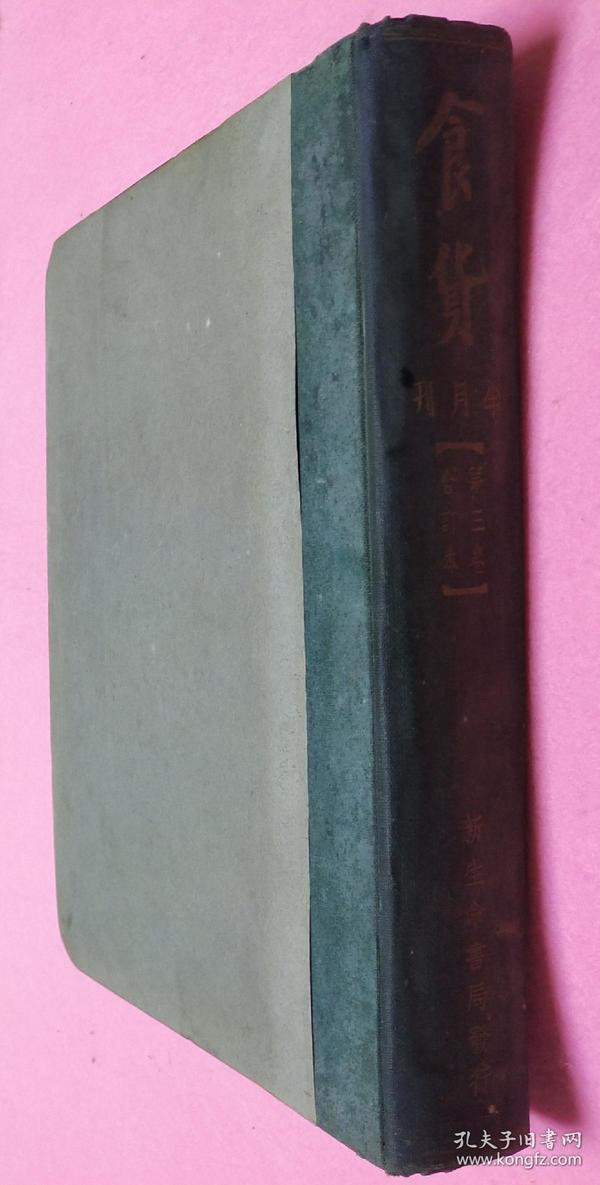民国24年陶希圣编辑新生命书局出版《食货半月刊》 第三卷合订本(12册全、1935年原版、精装16开本)