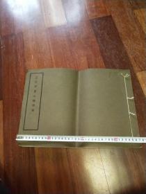 民国二十九年初版《王石谷夏山烟雨卷》