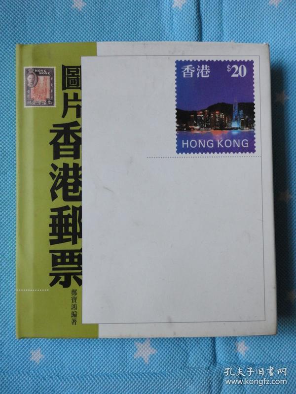 图片香港邮票