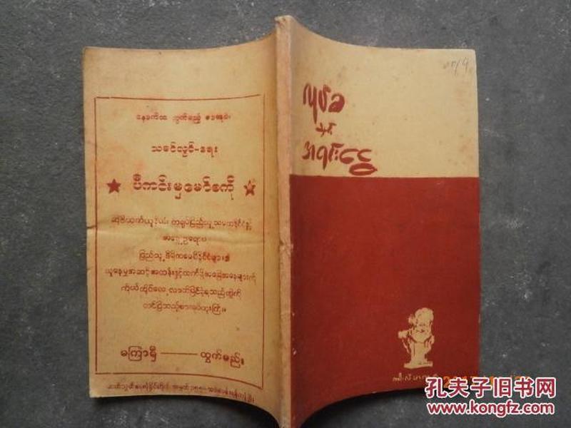缅文版《工资与资本》【稀缺图书】