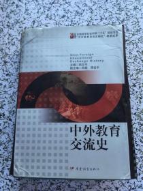 中外教育交流史