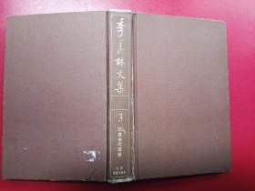 季羡林文集第3卷 印度古代语言