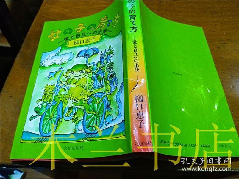 原版日文书 女の子の育て方-爱と自立ヘの出発- 樋ロ惠子 明泉堂 1986年7月 32开平装